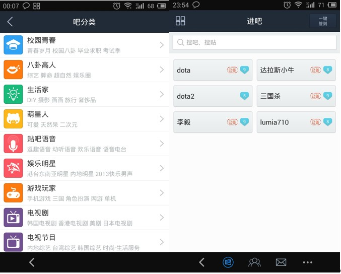 The main interface of Baidu Paste Bar - a topic can be chosen and added them a person's own space to adopt them as your own topics.
