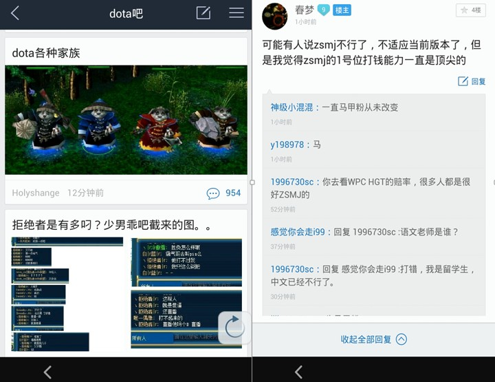 Discussion within a group on Baidu Paste Bar.